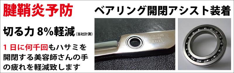 ネジの部分の内側に精密度が大変高いベアリングを採用する事でよりスムーズな開閉が可能になりました。 このベアリングが一日に何千回もハサミを開閉する美容師さんの手の疲れを軽減致します。
